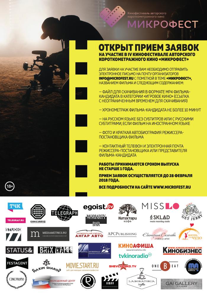 Открыт прием заявок на IV Кинофестиваль авторского короткометражного кино «МИКРОФЕСТ»